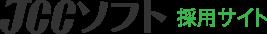JCCソフト採用サイト