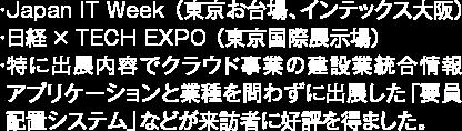 Japan IT Week (東京お台場、インテックス大阪)